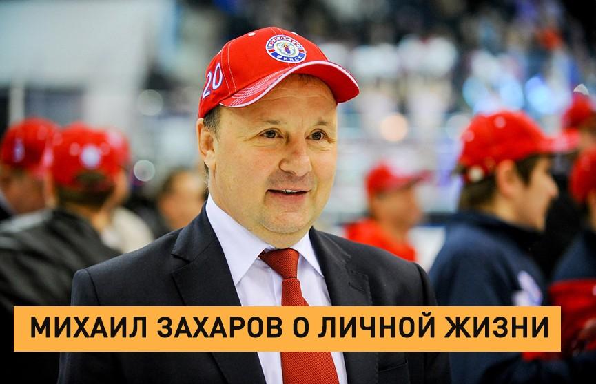 Тренер ХК «Юность» Михаил Захаров о личной жизни: «Я сейчас очень счастлив!»