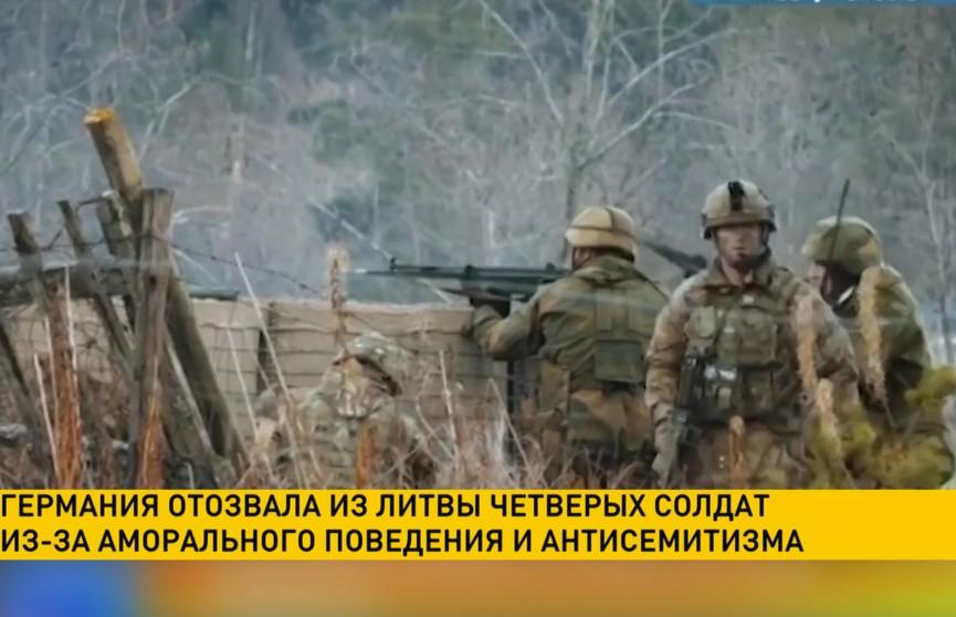 Германия отозвала из Литвы четверых солдат из-за аморального поведения и антисемитизма