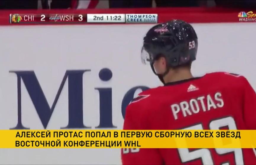 Белорусский хоккеист Алексей Протас включен в первую сборную всех звезд Восточной конференции Западной хоккейной лиги