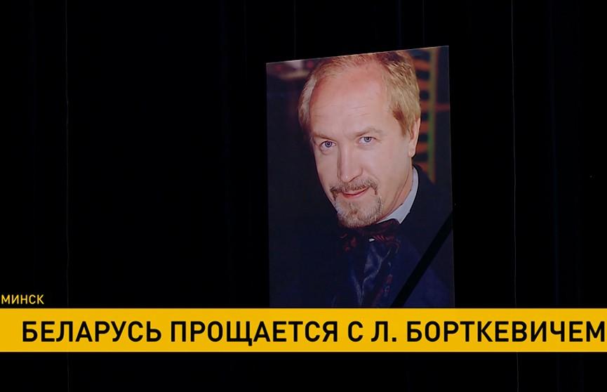 Церемония прощания с Леонидом Борткевичем прошла в Белгосфилармонии