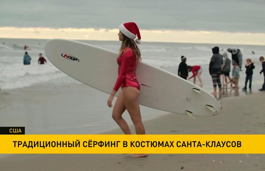 Сотни серферов в США покорили волны в костюмах Санта-Клаусов