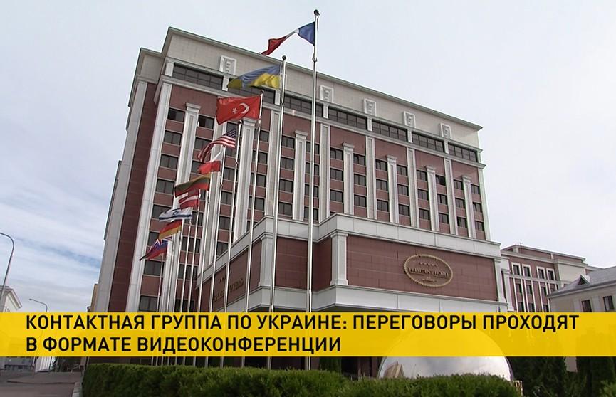 Контактная группа по Украине продолжает переговоры в формате видеоконференции