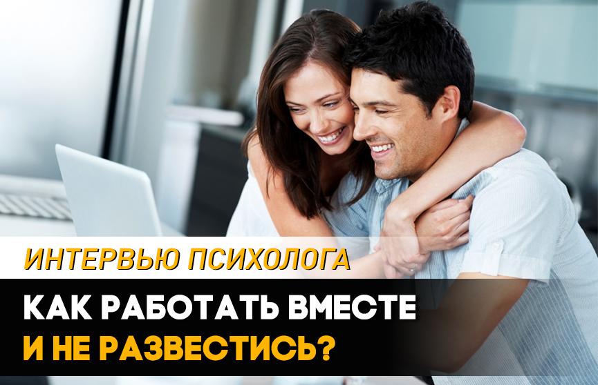 Вместе навсегда? Стоит ли вести совместный бизнес с мужем – отвечает психолог