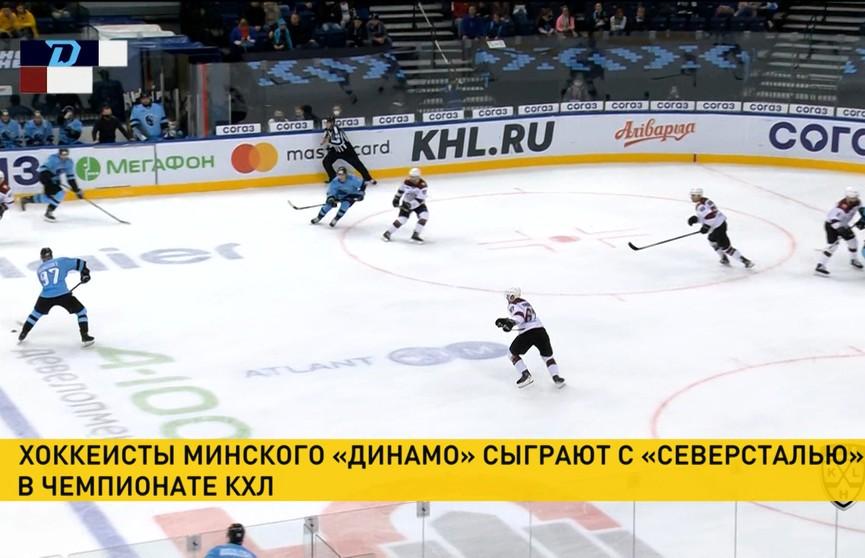 Хоккеисты минского «Динамо» в Череповце сыграют с «Северсталью»