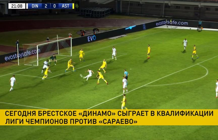 Лига чемпионов: футболисты брестского «Динамо» сыграют против «Сараево»