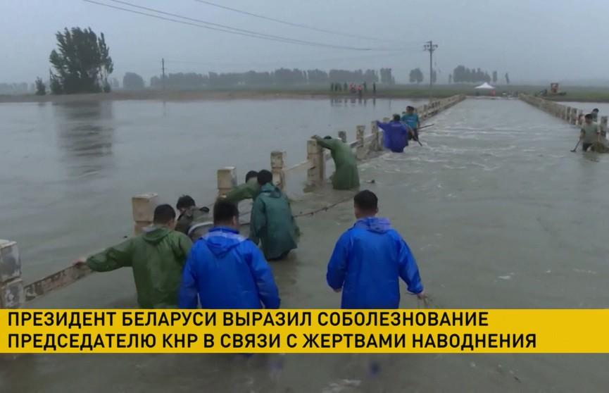 Президент Беларуси выразил соболезнование Председателю КНР в связи с жертвами наводнения