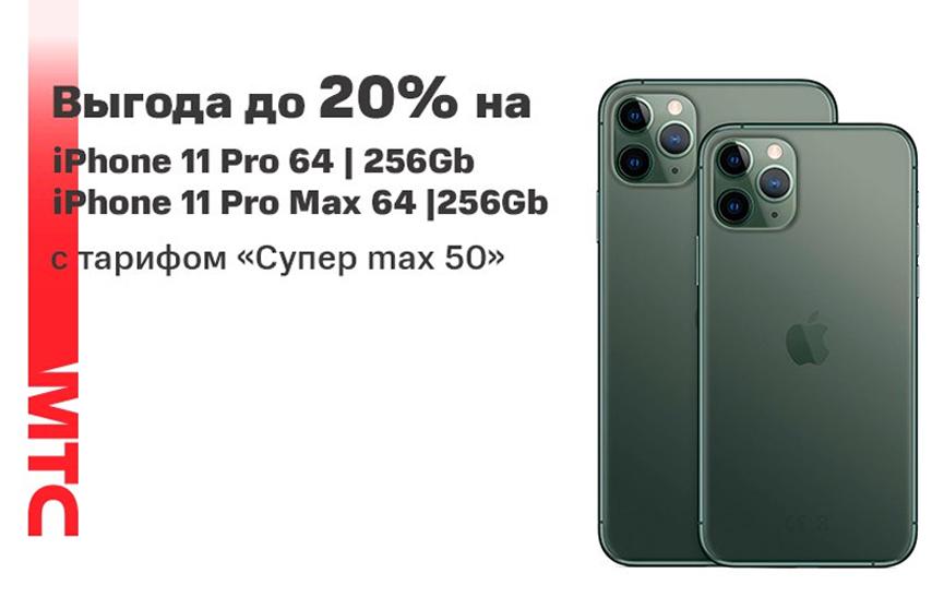 Скидки в МТС на iPhone для абонентов «Супер max 50»