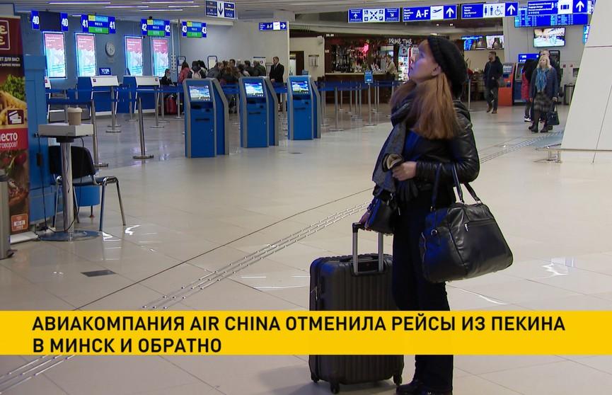 Рейсы из Пекина в Минск и обратно временно отменены из-за коронавируса