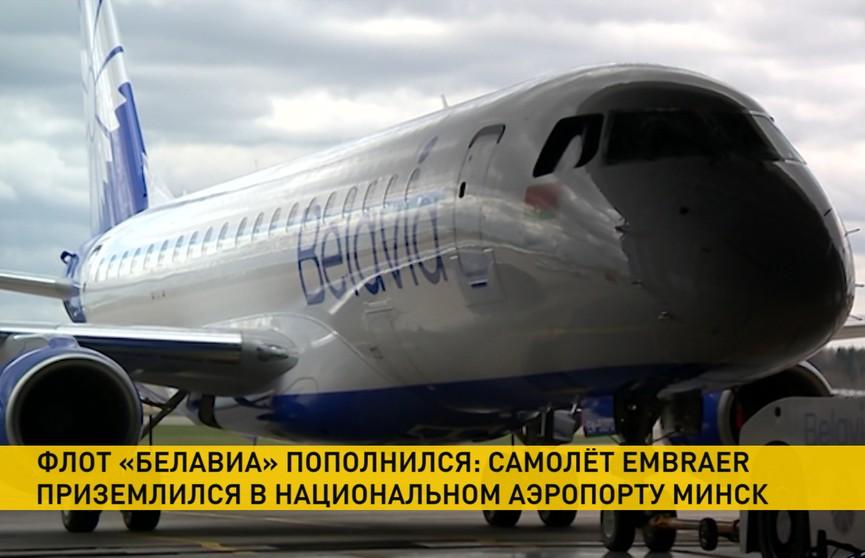 Новый самолёт Embraer пополнил флот Belavia
