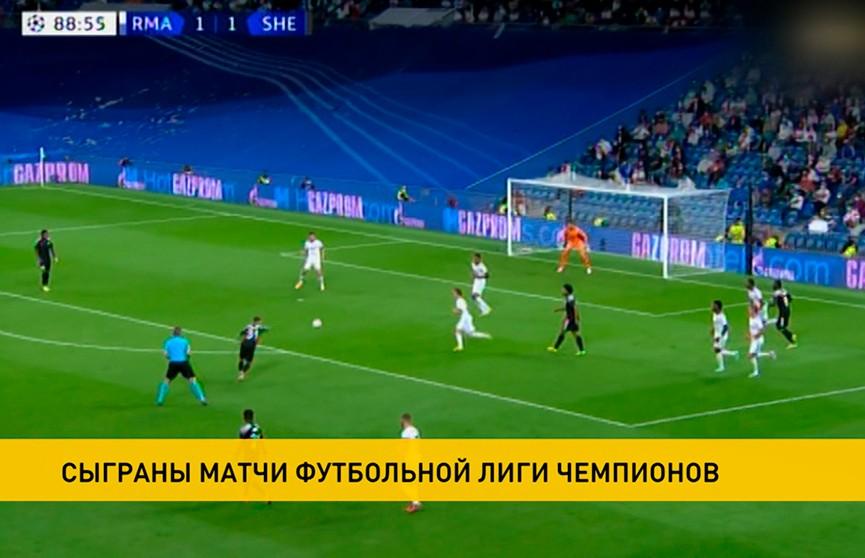 Тираспольский «Шериф» обыграл «Реал-Мадрид» в матче Лиги чемпионов