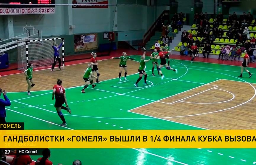 Гандболистки «Гомеля» вышли в четвертьфинал Кубка вызова