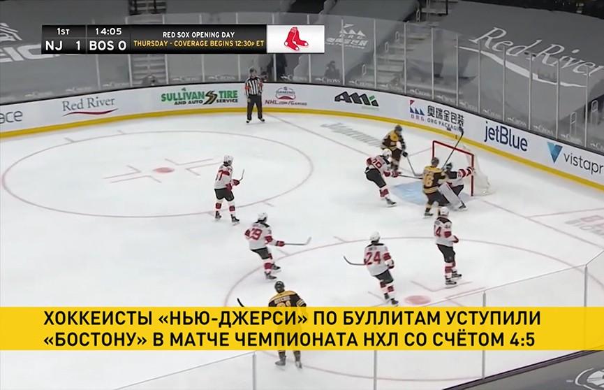 Хоккеисты «Нью-Джерси» уступили «Бостону» в выездном матче регулярного чемпионата НХЛ