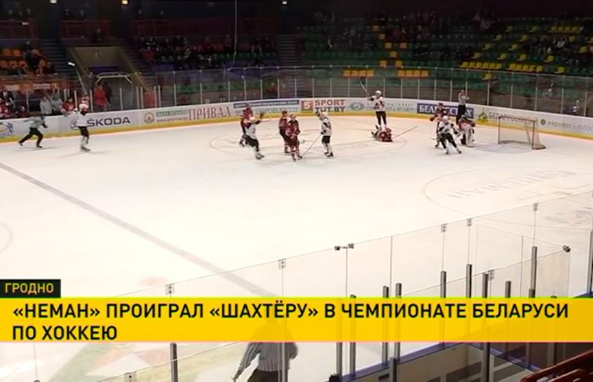 Гродненский «Неман» проиграл солигорскому «Шахтёру» в чемпионате Беларуси по хоккею