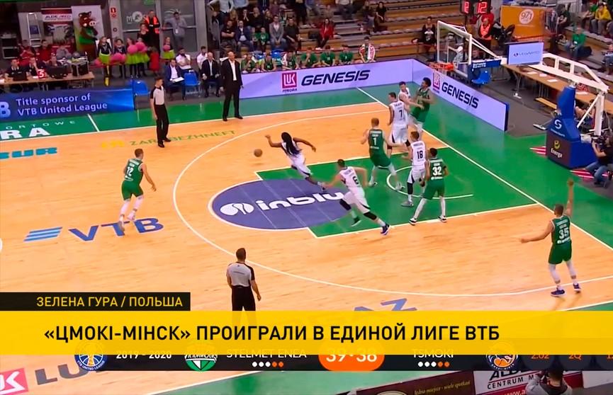 Единая лига ВТБ: «Цмокi-Мiнск» уступили польскому клубу «Зелена Гура»