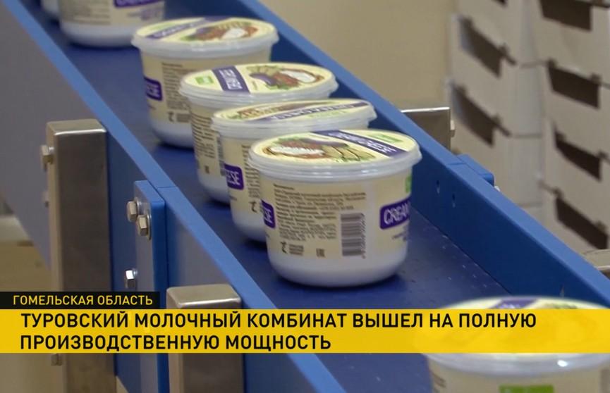 Туровский молочный комбинат вышел на полную производственную мощность впервые с 2013 года