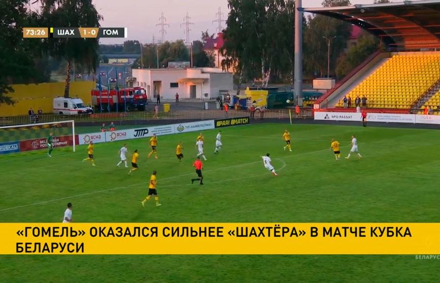 «Гомель» оказался сильнее «Шахтера» в Кубке Беларуси