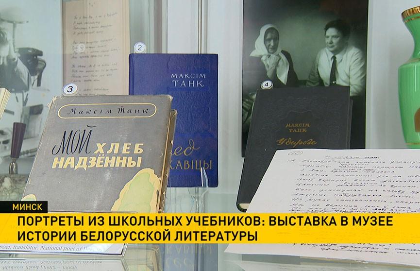 Портреты из школьных учебников: выставка в музее истории белорусской литературы