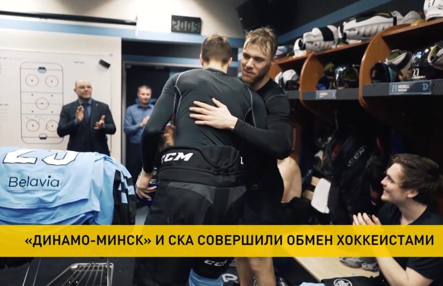 Хоккейные клубы «Динамо-Минск» и СКА из Санкт-Петербурга совершили обмен игроками