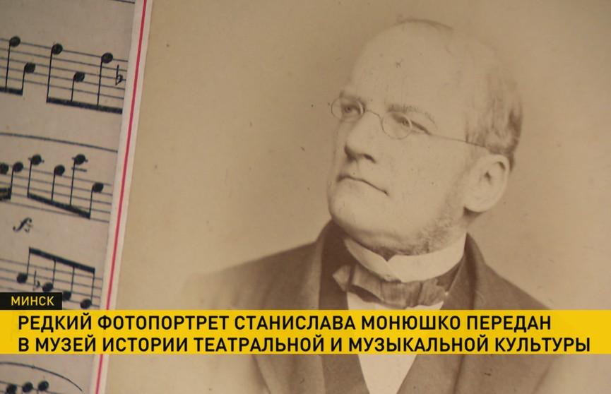 Редкий фотопортрет Станислава Монюшко передали в Музей истории театральной и музыкальной культуры