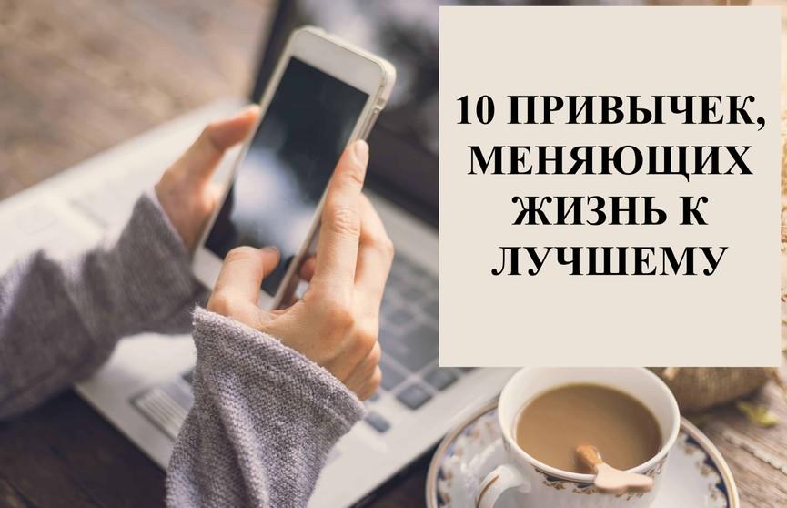 10 привычек, которые меняют жизнь к лучшему