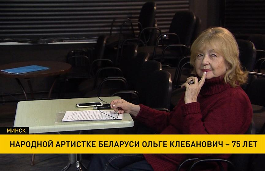 Народной артистке Беларуси Ольге Клебанович – 75 лет