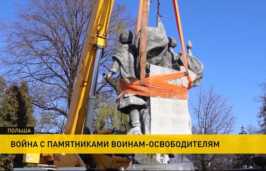 Власти Польши и Украины демонтируют памятники воинам-освободителям