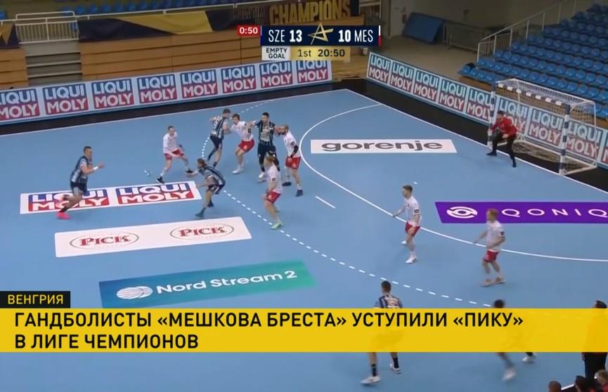 Белорусские гандболисты помогли «Мотору» одержать победу в матче Лиги чемпионов