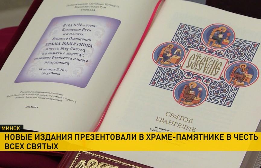 В Храме-памятнике в честь Всех святых презентовали три издания
