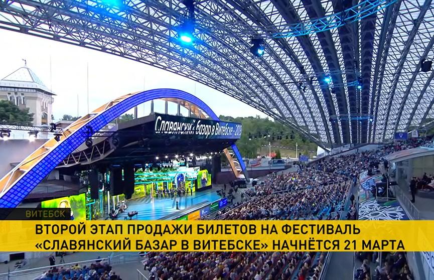 Стартует второй этап продажи билетов на «Славянский базар»