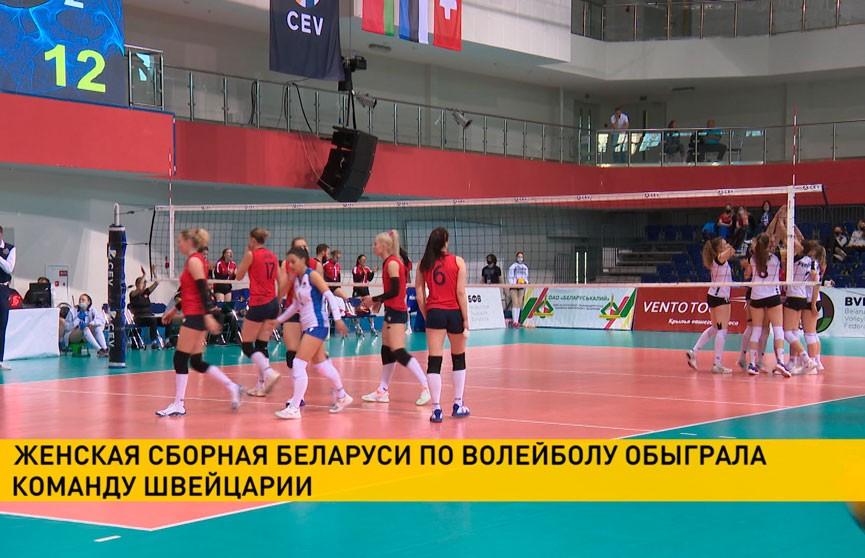 Женская сборная Беларуси по волейболу обыграла команду Швейцарии