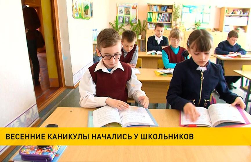 Весенние каникулы начались у школьников