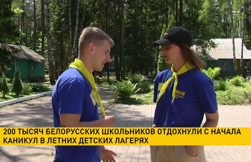 200 тысяч белорусских школьников успели отдохнуть с начала каникул в летних детских лагерях