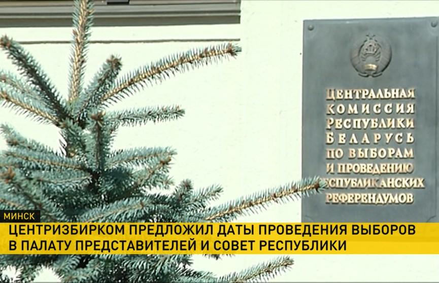 Центризбирком предложил даты проведения выборов в Палату представителей и Совета Республики