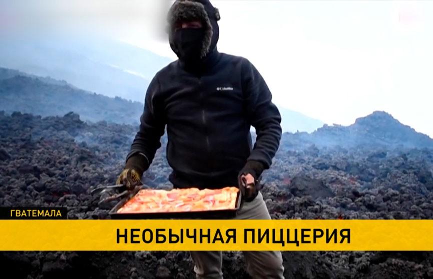 Житель Гватемалы готовит пиццу прямо на вулканической лаве