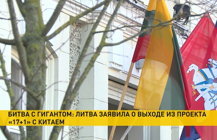 Литва заявила о выходе из проекта «17+1» с Китаем