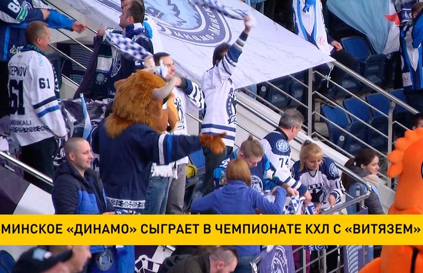 Хоккеисты минского «Динамо» сыграют с «Витязем»
