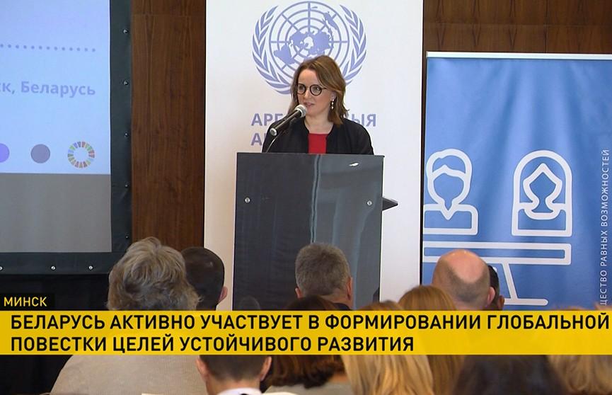 Индекс устойчивого развития стран: Беларусь на 23-м месте
