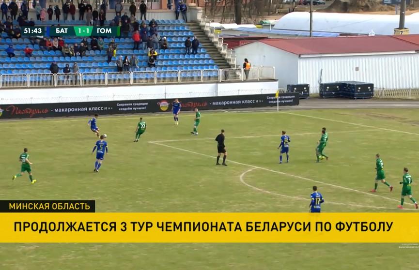 БАТЭ победил «Гомель» в третьем туре чемпионата Беларуси по футболу