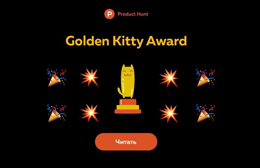 Белорусские стартапы победили в престижном конкурсе Product Hunt