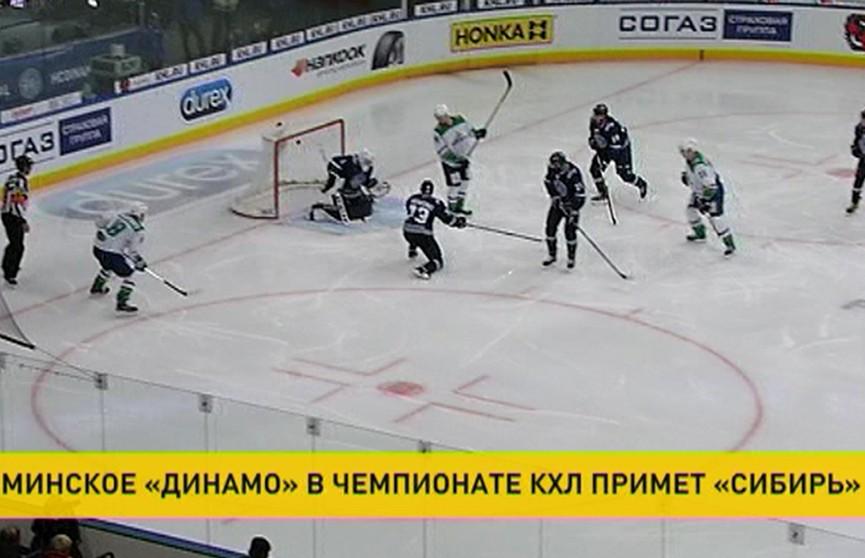 КХЛ: минское «Динамо» принимает «Сибирь»