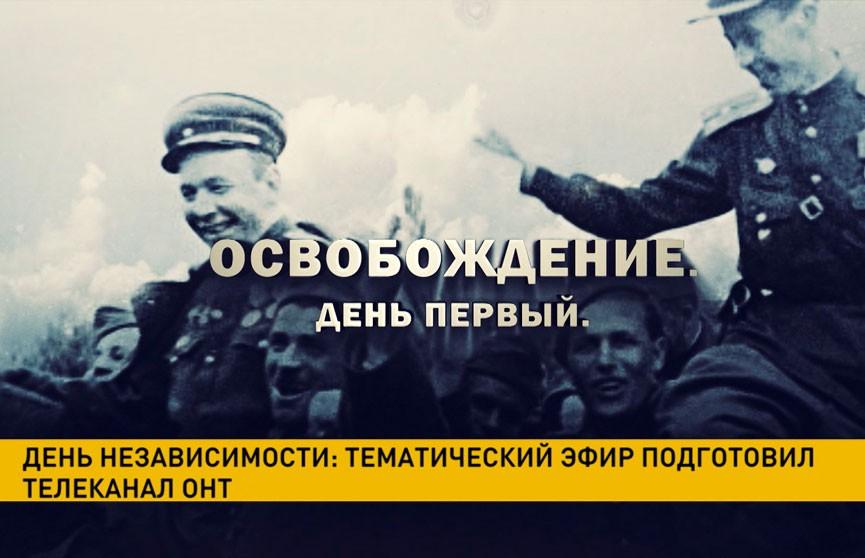 День Независимости: тематический эфир подготовил телеканал ОНТ