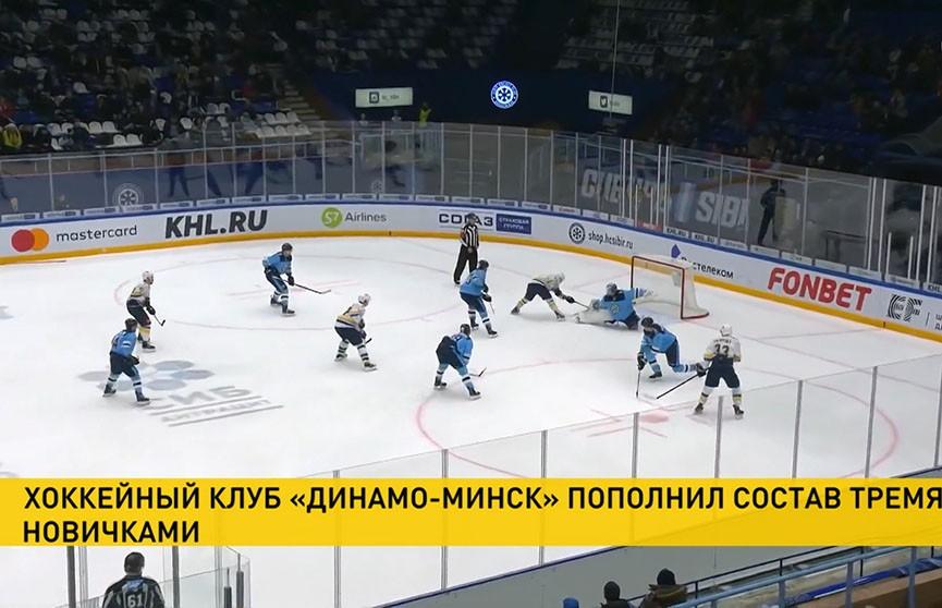 Хоккейный клуб «Динамо-Минск» пополнился тремя новичками