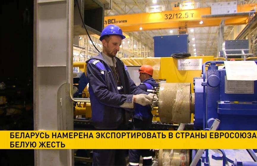 Беларусь намерена экспортировать в страны Евросоюза белую жесть