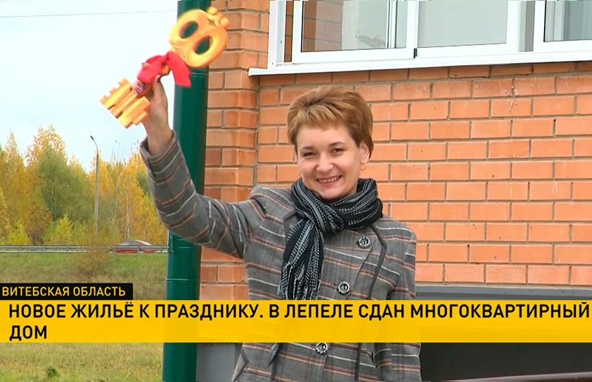45 многодетных семей получили ключи от новых квартир в Лепеле