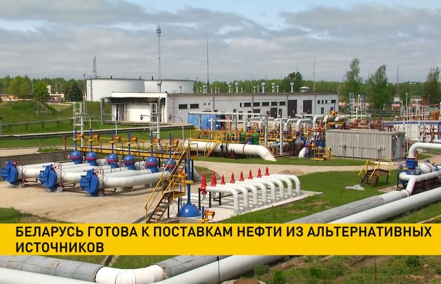 Беларусь готова к поставкам нефти из альтернативных источников
