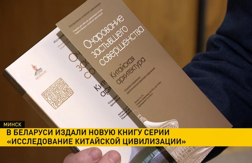 Новую книгу о китайской архитектуре выпустили в Беларуси