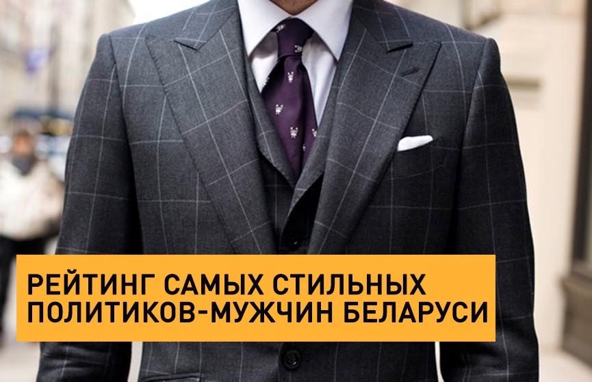 Рейтинг самых стильных политиков Беларуси. Кто в ТОПе?