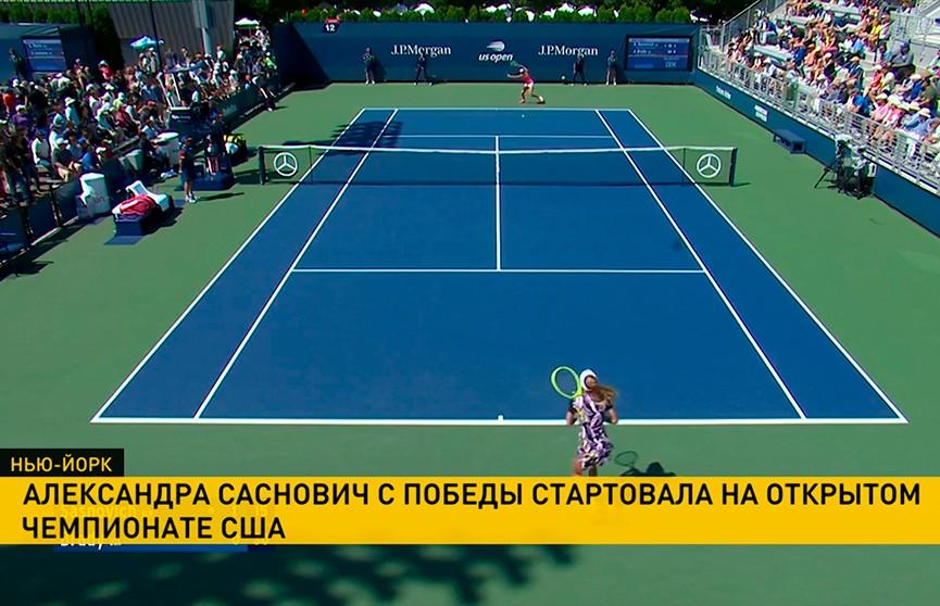 Александра Саснович с победы стартовала на открытом чемпионате США по теннису