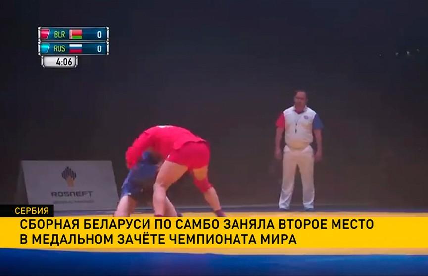 13 медалей завоевала белорусская сборная на чемпионате мира по самбо в Сербии