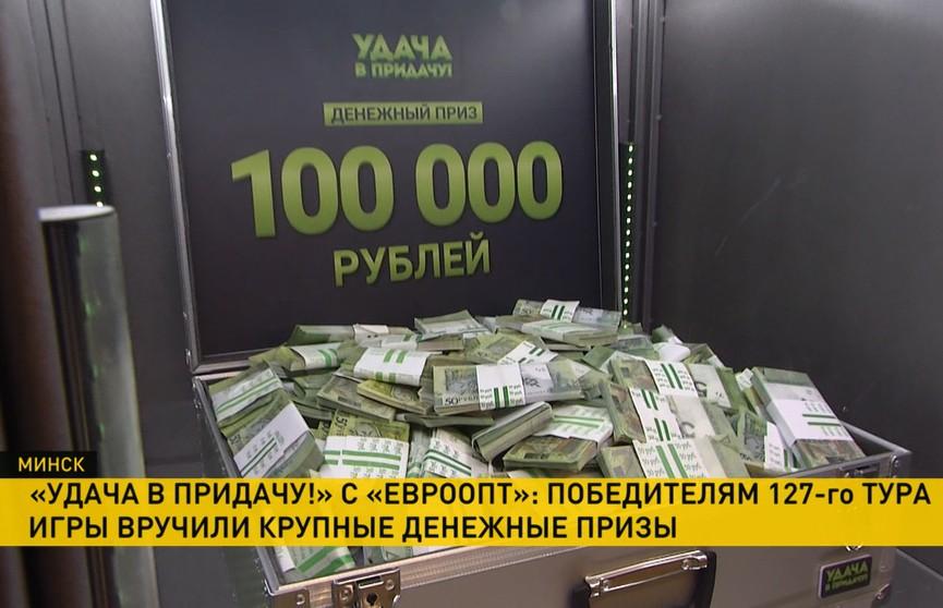 «Удача в придачу» с «Евроопт»: призы получили победители 127 тура